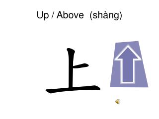 Up / Above   (shàng)