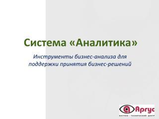 Система «Аналитика»