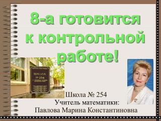 Школа № 254 Учитель математики: Павлова Марина Константиновна
