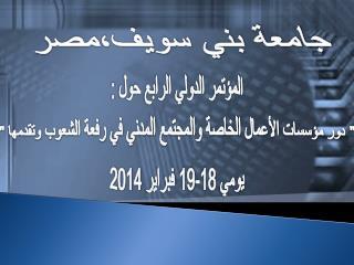 جامعة بني سويف،مصر