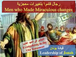 رجال قاموا بتغييرات معجزية Men who Made Miraculous changes