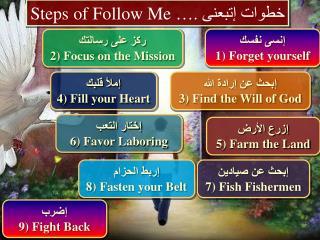 خطوات إتبعنى  Steps of  F ollow  Me ….