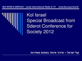 Kol Israel  Special Broadcast from Sderot Conference for Society 2012