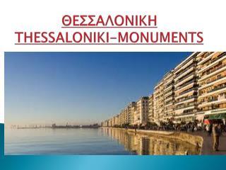 ΘΕΣΣΑΛΟΝΙΚΗ THESSALONIKI-MONUMENTS