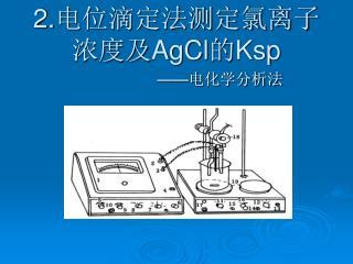 2. 电位滴定法测定氯离子浓度及 AgCl 的 Ksp