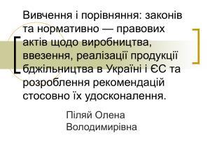 Піляй Олена Володимирівна