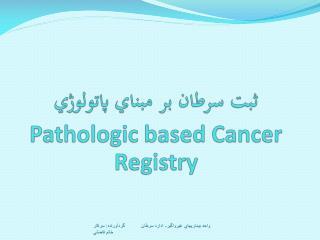 ثبت سرطان بر مبناي پاتولوژي Pathologic based  C ancer Registry