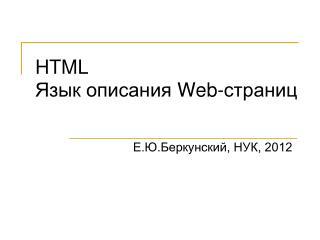 HTML Язык описания  Web- страниц