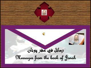 رسائل في سفر يونان Messages from the book of Jonah