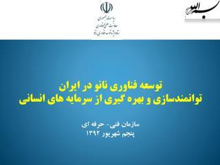 توسعه فناوری نانو در ایران توانمندسازی و بهره گیری از سرمایه های انسانی