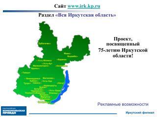 Проект, посвященный  75-летию Иркутской области! Рекламные возможности