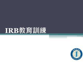 IRB 教育訓練