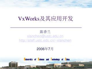 VxWorks 及其应用开发
