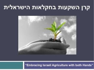 קרן השקעות בחקלאות הישראלית