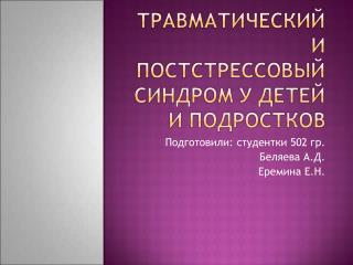 Подготовили: студентки 502 гр.  Беляева А.Д.  Еремина Е.Н.