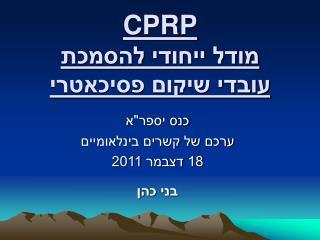 CPRP מודל ייחודי להסמכת  עובדי שיקום פסיכאטרי