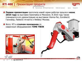 RTi 400 |  Презентация продукта