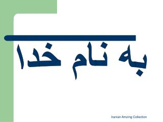 Iranian Amzing Collection