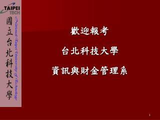 歡迎報考 台北科技大學 資訊與財金管理系