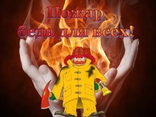 Пожар беда для всех!