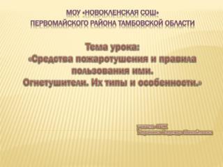 МОУ « Новокленская  СОШ» Первомайского района Тамбовской области