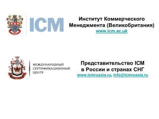 Институт Коммерческого Менеджмента  ( Великобритания ) icm.ac.uk
