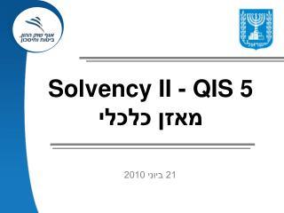 Solvency II - QIS 5 מאזן כלכלי