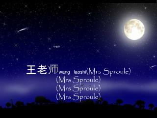 王老师 wang   laoshi (Mrs Sproule) (Mrs Sproule) (Mrs Sproule) (Mrs Sproule)