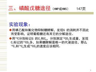 三、磷酸戊糖途径 ( HMP 或 HMS )     147 页