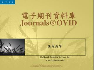 電子期刊資料庫 Journals@OVID