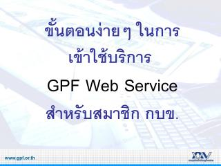 ขั้นตอนง่ายๆ ในการ เข้าใช้บริการ GPF Web Service สำหรับสมาชิก กบข.