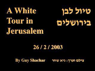 טיול לבן בירושלים