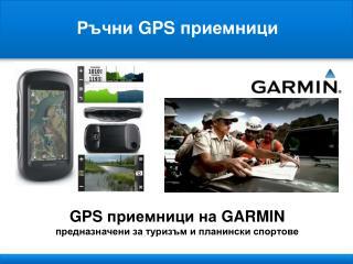 GPS  приемници на  GARMIN предназначени за туризъм и планински спортове