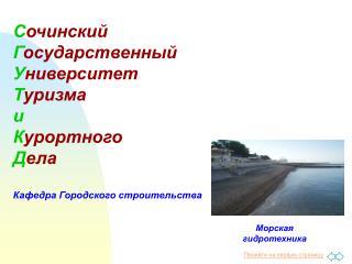 Морская гидротехника