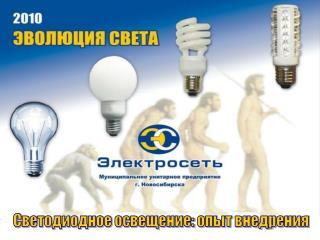 Светодиодное освещение: опыт внедрения