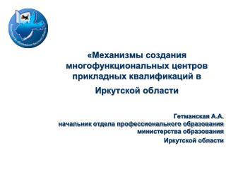 «Механизмы  создания многофункциональных центров прикладных квалификаций в Иркутской области