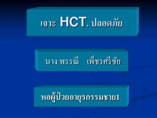 เจาะ  HCT . ปลอดภัย