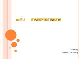 Marketing Thonburi  University