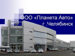 ООО «Планета Авто» г .Челябинск