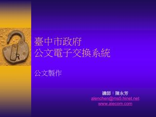 臺中市政府 公文電子交換系統
