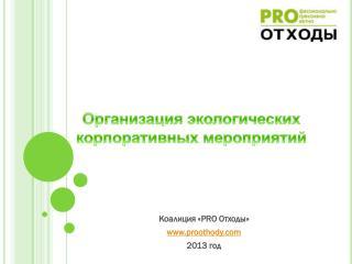 Коалиция « PRO  Отходы» proothody 2013 год