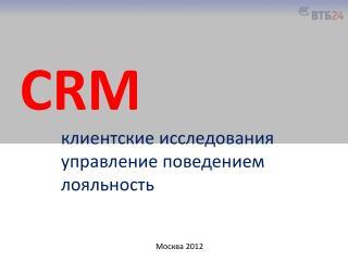 CRM клиентские исследования управление поведением лояльность