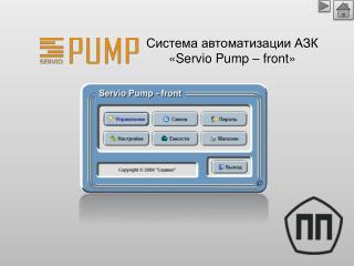 Система автоматизации АЗК «Servio Pump – front»