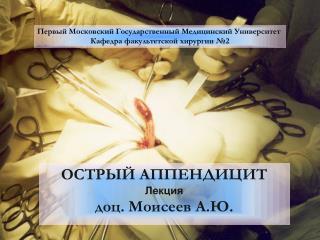 Первый Московский Государственный Медицинский Университет Кафедра факультетской хирургии №2