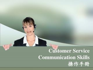 Customer Service  Communication Skills 操作手冊