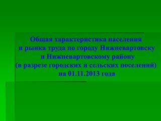 Общая характеристика населения  и рынка труда по городу Нижневартовску  и Нижневартовскому району