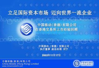 立足国际资本市场  迈向世界一流企业 中国移动(香港)有限公司            在香港交易所上市经验回顾      中国移动(香港)有限公司