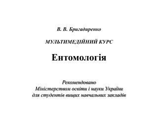 В. В. Бригадиренко МУЛЬТИМЕДІЙНИЙ КУРС  Ентомолог і я