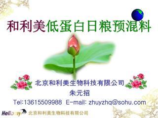 北京和利美生物科技有限公司 朱元招 Tel:13615509988  E-mail: zhuyzhq@sohu
