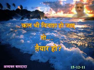 10. Kal Bhi Vinash Ho Jaye